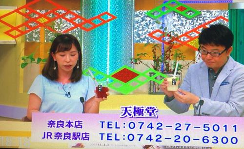 20190612天極堂葛もちサイダー奈良テレビ1