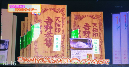 20190612天極堂葛もちサイダー奈良テレビ5