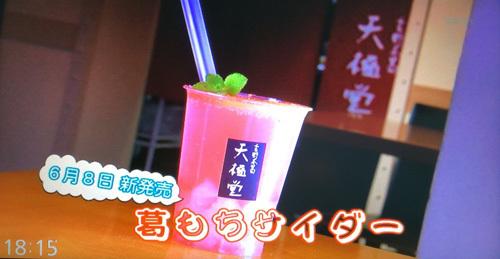20190612天極堂葛もちサイダー奈良テレビ9