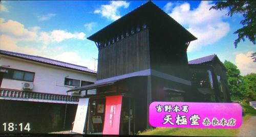 20190612天極堂葛もちサイダー奈良テレビ12