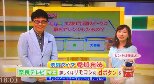 20190612天極堂葛もちサイダー奈良テレビ13