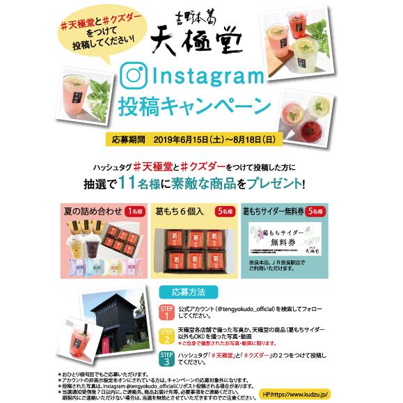 インスタ投稿キャンペーン2019葛もちサイダー