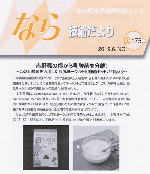 20190613奈良技術だより175葛乳酸菌ヨーグルト