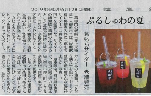 20190612読売新聞天極堂葛もちサイダー