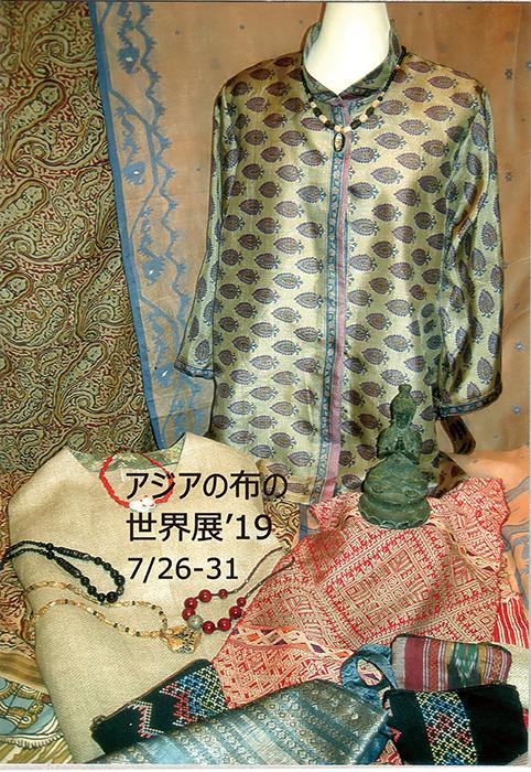 アジアの布展写真