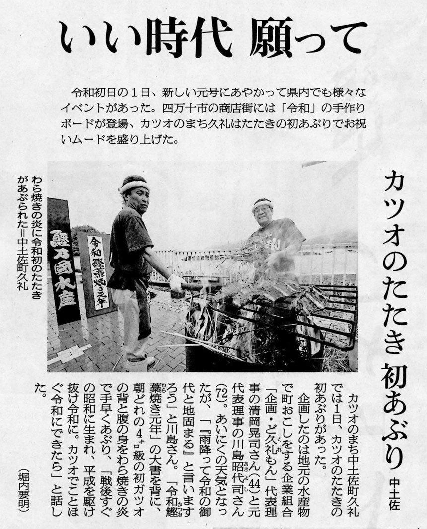 朝日新聞令和