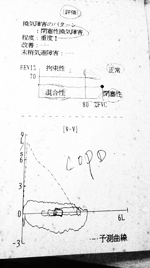 COPD-1.jpg