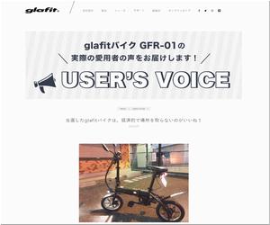 バイクの懸賞当選 glafitバイク GFR-01の実際の愛用者の声をお届けします!