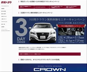 【車の懸賞/モニター】:3日間クラウン無料体験モニターキャンペーン