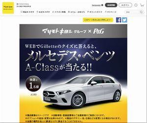 【応募949台目】:メルセデス・ベンツ A-Classが当たる!!