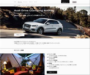 【車の懸賞/モニター】:Audiでいく、初夏、グランピングの旅プレゼント