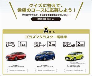 【応募951台目】:ラズマクラスター搭載車の日産リーフ・ホンダ フリード・トヨタ シエンタのが当たる