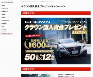 【車の懸賞/その他】:総額600万円!クラウン購入資金プレゼントキャンペーン