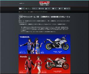 【当選発表】【バイクの懸賞128台目】:『真・三國無双8』 オリジナルラッピングバイク1台を1名様にプレゼント