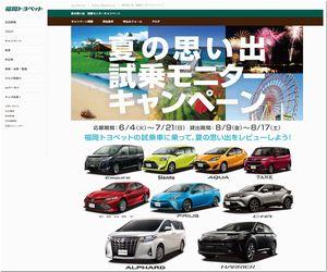 車の懸賞 夏の思い出 試乗モニターキャンペーン 福岡トヨペット