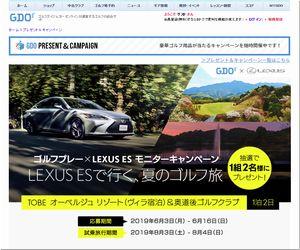 車の懸賞 LEXUS ESで行く夏のゴルフ旅 ゴルフダイジェスト・オンライン