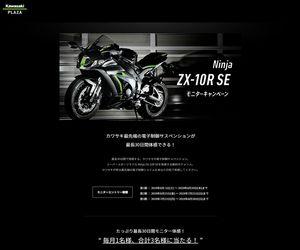 [締切間近]【当選発表】【バイクの懸賞情報130台目】:Ninja ZX-10R SE モニターキャンペーン