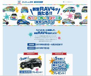 【当選発表】【応募953台目】:新型RAV4が当たる!ペイントカーコンテストキャンペーン