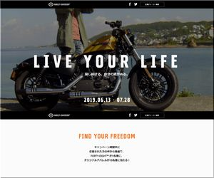 バイクの懸賞 LIVE YOUR LIFE FORTY-EIGHTをプレゼント
