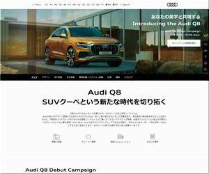 車の懸賞 Audi Q8をドライブして金沢21世紀美術館を訪ねる、1泊2日の試乗モニターの旅をプレゼント
