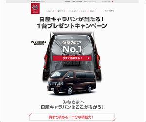 【応募959台目】:日産キャラバンが当たる!1台プレゼントキャンペーン