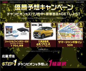 車の懸賞 第40回ABCお笑いグランプリ 優勝予想キャンペーン 三菱 eKクロス プレゼント