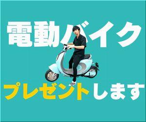 【当選発表】【バイクの懸賞128台目】:電動バイク「notteV2」をプレゼント!