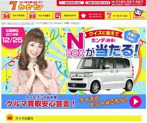 【応募961台目】:クイズに答えてホンダN-BOX(新車)が当たる!