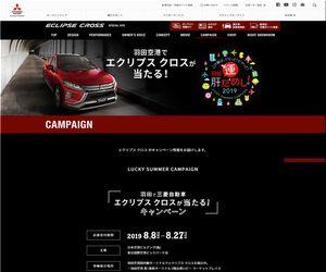 車の懸賞 羽田空港で三菱自動車の「エクリプス クロス」が当たる!2019 三菱自動車