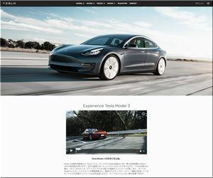 車の懸賞 「Model 3 First Experience」キャンペーン Model 3の1泊2日貸出