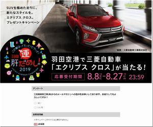 【応募963台目】:羽田空港で三菱自動車の「エクリプス クロス」が当たる!