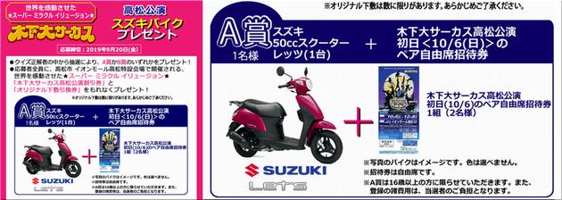【当選発表】【バイクの懸賞133台目】:木下サーカス 高松公演 スズキバイクプレゼント