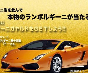 【車の懸賞情報】・ランボルギーニスプマンテを飲んで「ランボルギーニガヤルド」が当たる!
