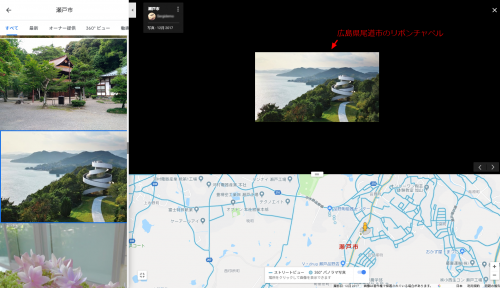 愛知県瀬戸市の画像として広島県尾道市のものが、、、