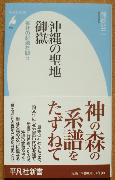 岡谷公二 沖縄の聖地 御嶽 01
