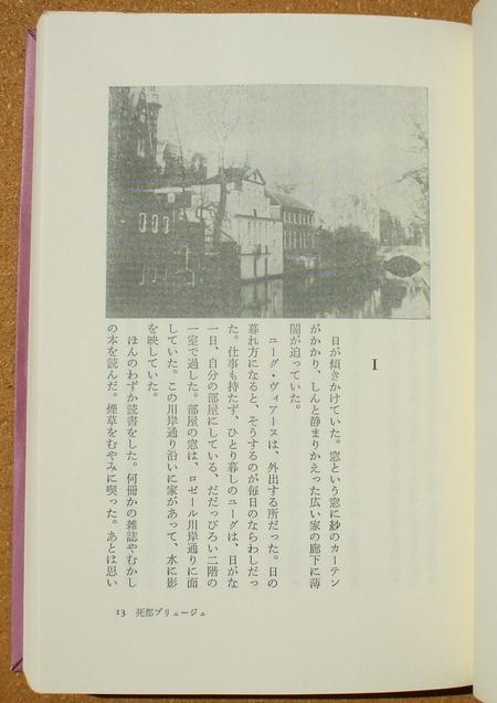 ロデンバック 02