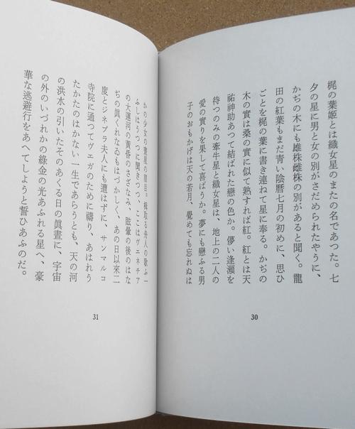 塚本邦雄 四時風餐 05