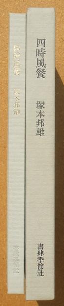 塚本邦雄 四時風餐 02