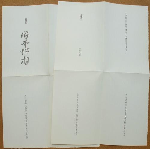 塚本邦雄 銅曜集 02