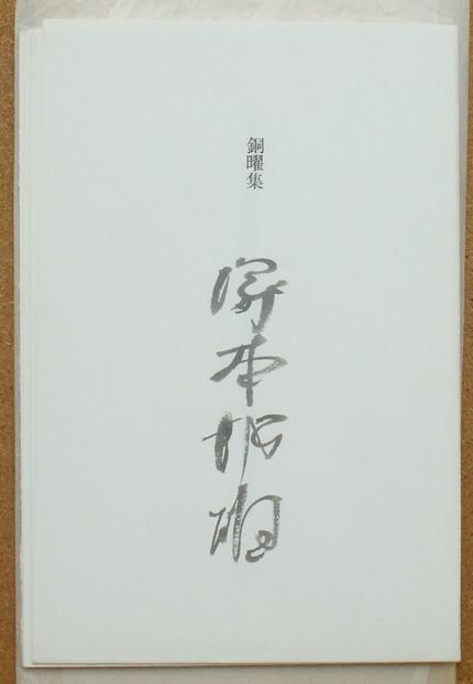 塚本邦雄 銅曜集 01