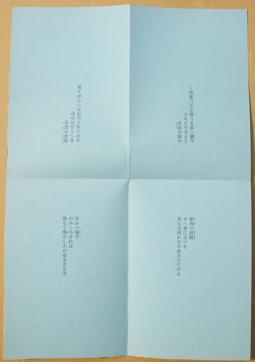 塚本邦雄 水無月帖 04