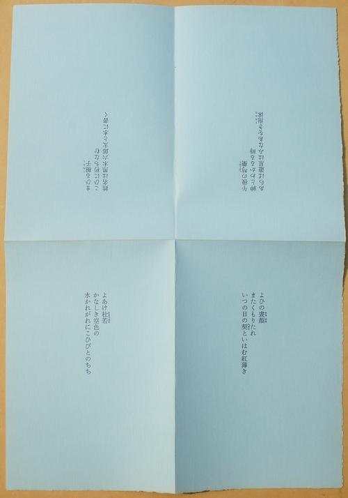 塚本邦雄 水無月帖 05