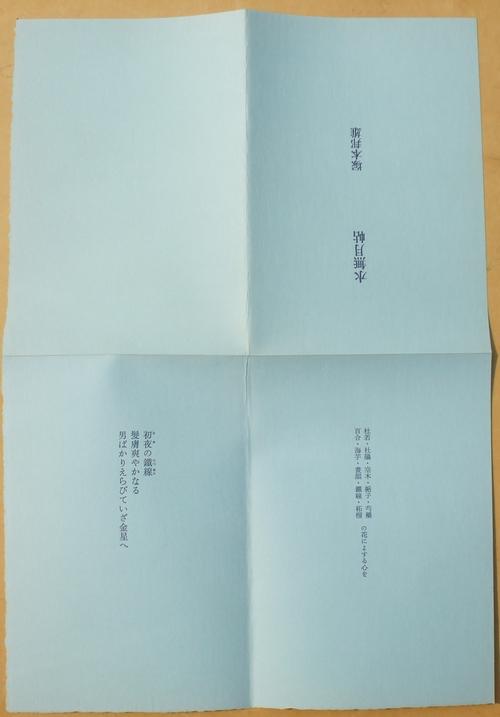 塚本邦雄 水無月帖 02