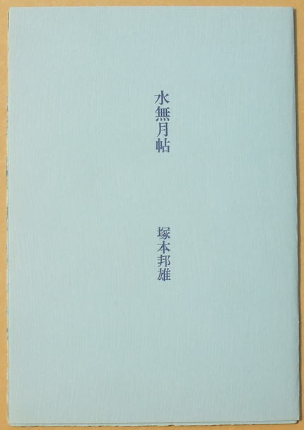 塚本邦雄 水無月帖 01