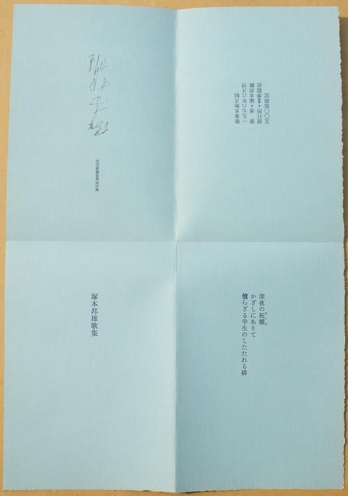 塚本邦雄 水無月帖 03