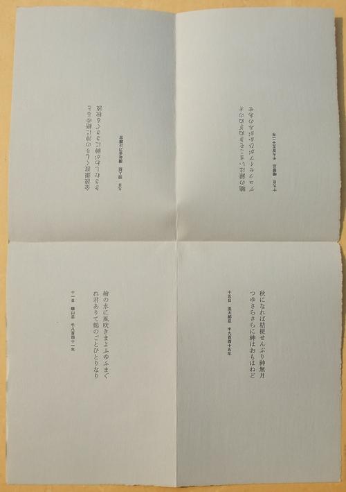 塚本邦雄 神無月帖 05