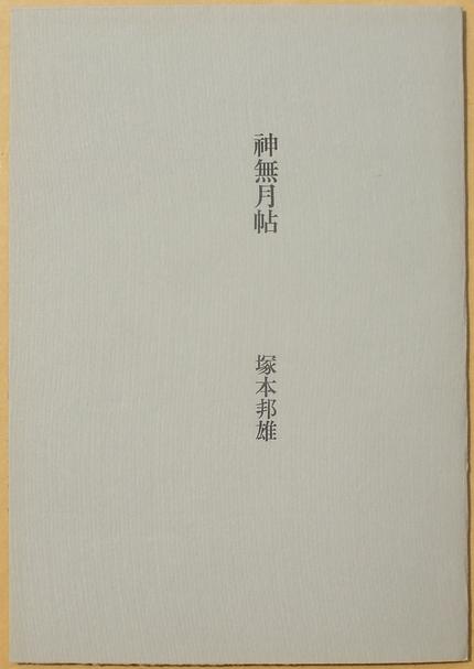 塚本邦雄 神無月帖 01