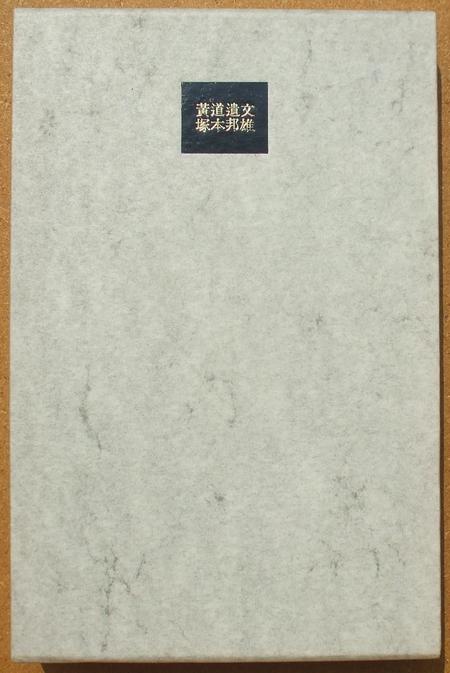 塚本邦雄 黄道遺文 01
