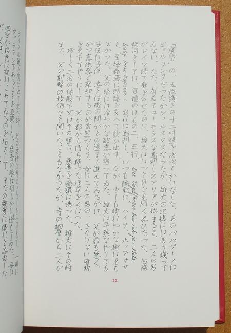 塚本邦雄 黄道遺文 03