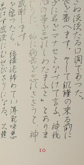 塚本邦雄 黄道遺文 04